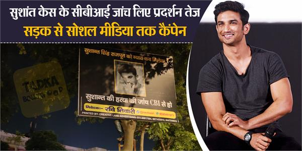 sushant fan are doing campaingn on road for actor justice