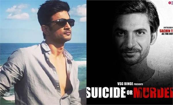 Suicide or Murder First Look: सुशांत की जिंदगी पर बनी फिल्म में लीड रोल निभाएंगे सचिन तिवारी, उतरेंगे कई चेहरों से नकाब