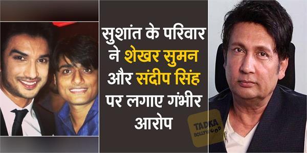 सुशांत के परिवार वालों का गंभीर आरोप, सुशांत के नाम पर पॉलिटिक्स खेल रहे शेखर सुमन और संदीप सिंह