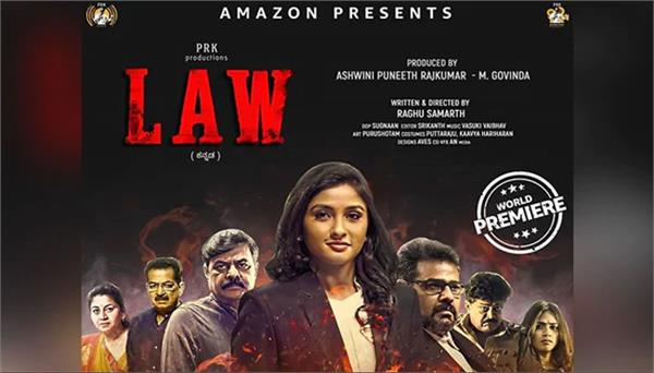 law new poster release amazon prime video