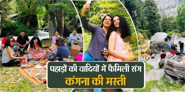 kangana ranaut organised a picnic for her family pics viral