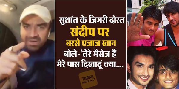 ajaz khan expose sushant singh rajput friend sandip singh