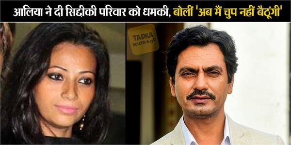 aaliya threatens nawazuddin siddiqui family said now everything come to public
