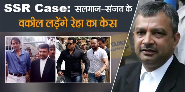 rhea chakraborty hired salman sanjay lawyer maneshinde in her defense