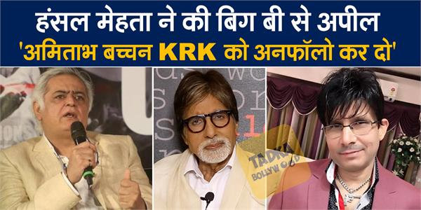 hansal mehta appeals to amitabh to unfollow the kamaal r khan