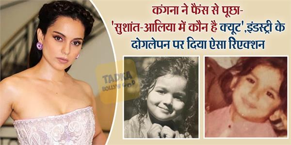 kangana share alia and sushant childhood photo and says lets decide who cuter