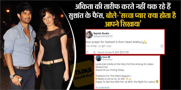 sushant singh rajput fans praise ankita lokhande as she support candle4ssr