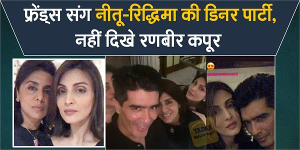 neetu kapoor daughter riddhima dinner date with manish malhotra and friends