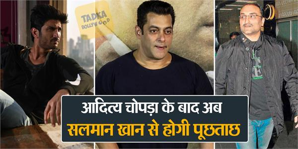sushant suicide case mumbai police in pressure salman may be questioned soon