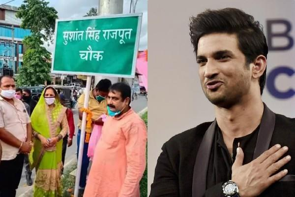 sushant singh rajput hometown purnea chowk named on actor name