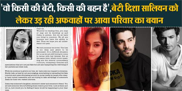 sushant ex manager disha family issues a statement after rumours and fake news