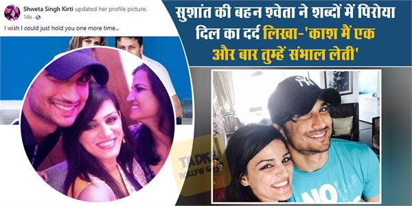 sushant sister shweta singh kirti uploaded a profile picture with brother
