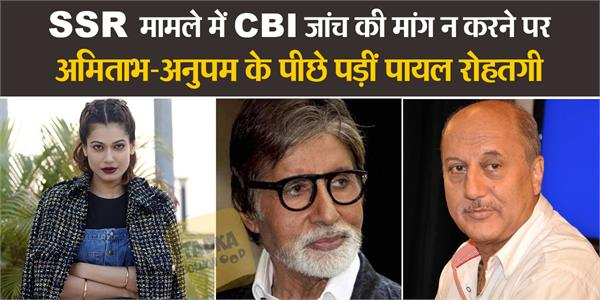 payal rohatgi angry over amitabh anupam for not demanding cbi probe in ssr case