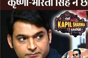 krushna abhishek bharti singh quit kapil sharma show