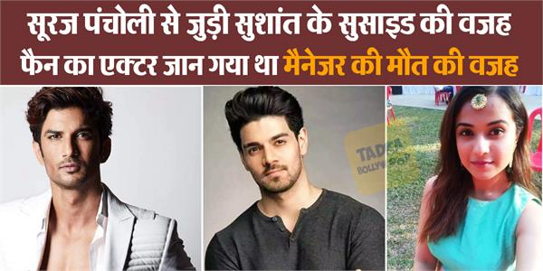 sushant wanted to save ex manager and disha salian pregnant with sooraj baby