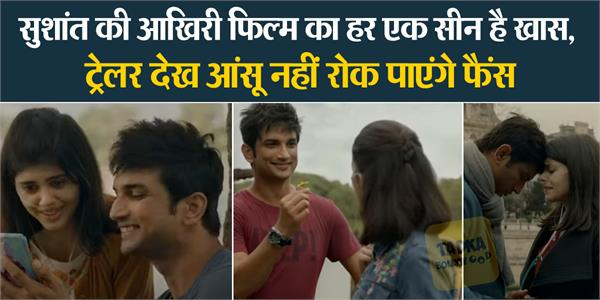 sushant singh rajput last movie dil bechara trailer release