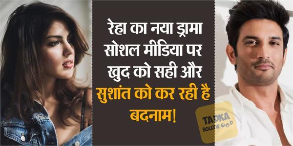 is rhea chakraborty defaming sushant singh rajput