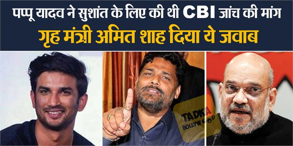 amit shah responds to pappu yadav s demand for cbi probe in sushant singh case