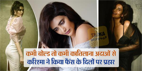 karishma tanna bold photos viral