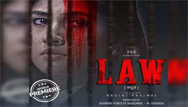 happy song released from kannada crime thriller law