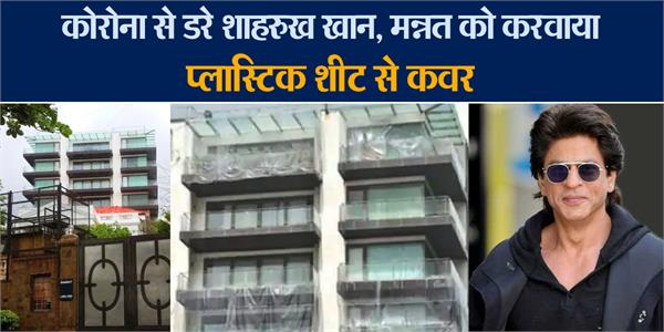 shahrukh khan cover his bungalow mannat with plastic to avoid coronavirus