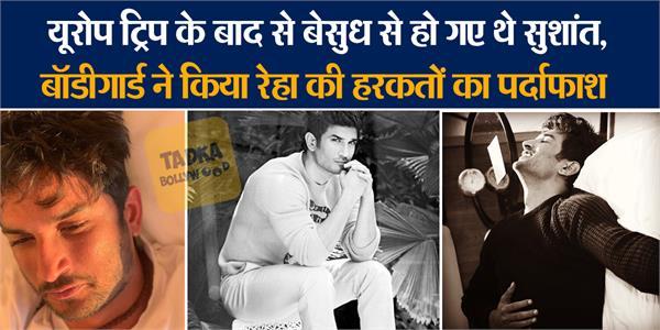 sushant bodyguard confirms all claim against rhea chakraborty