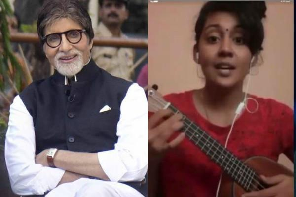 amitabh bachchan impressed by a girl singing