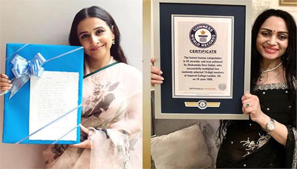 guinness world records honored shakuntala devi