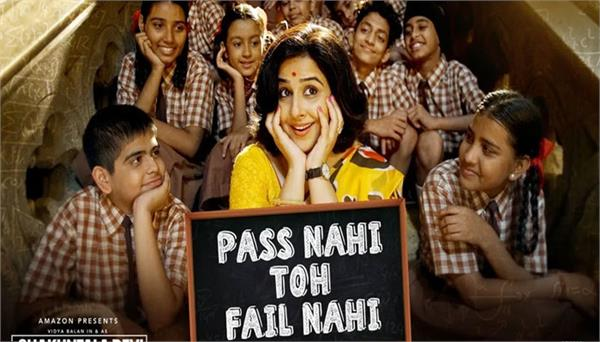 5000 students participated in the launch event song  pas nahin to fail nahin