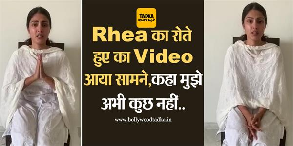 after fir rhea chakraborty video viral