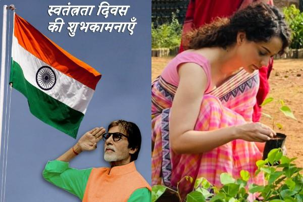 amitabh bachchan to kangana ranaut bollywood stars wishes happy independence day