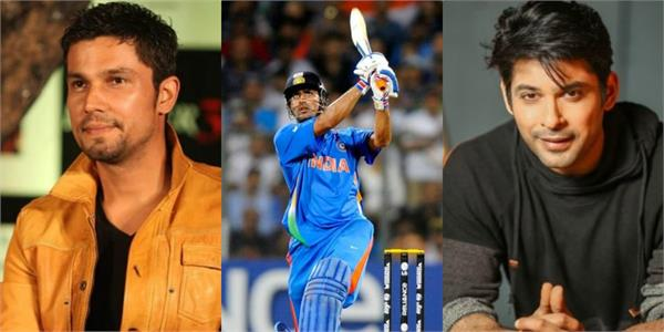 randeep hooda siddharth shukla reaction on mahendra singh dhoni retirement