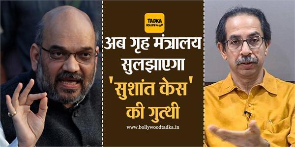sushant case home ministrey demand maharashtra sarkar investigate report