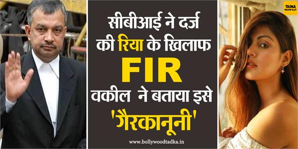 cbi register fir against rhea chakraborty and actress lawyer said its illegal