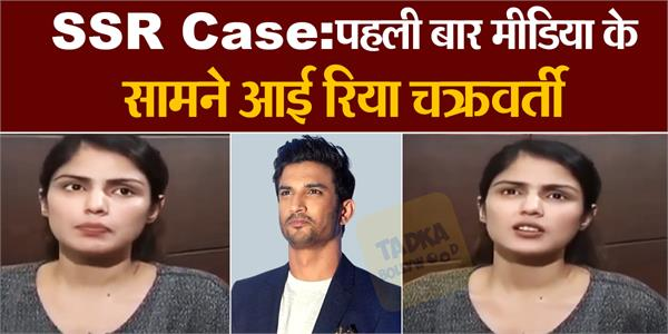 rhea chakraborty first interview after fir in sushant case