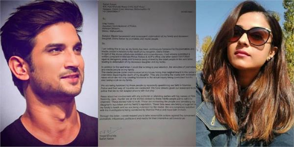 sushant ex manager disha salian father complaint to mumbai police