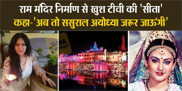 ramayan sita aka dipika chikhlia on ram mandir said now i go ayodhya