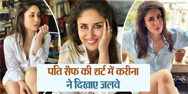 kareena kapoor khan wear hushand saif ali khan shirt for latest photoshoot
