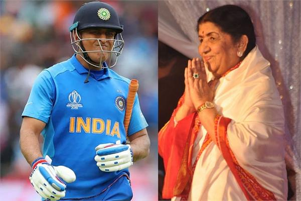 when lata mangeshkar request mahendra singh dhoni do not take retirement