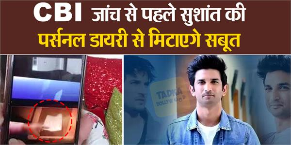 sushant singh rajput personal diary some pages have been allegedly ripped off