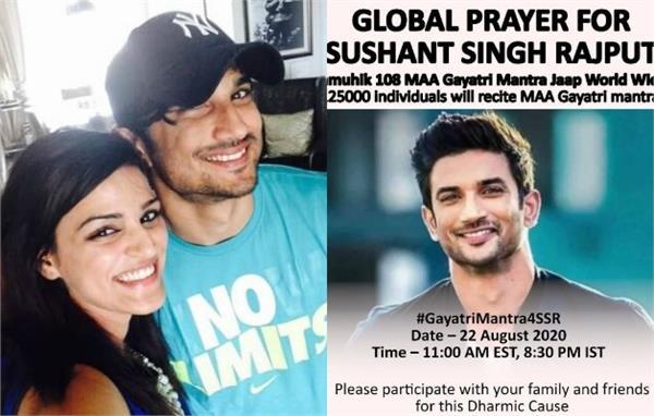 shweta singh kirti organise gayatri mantra jaap global prayer for sushant