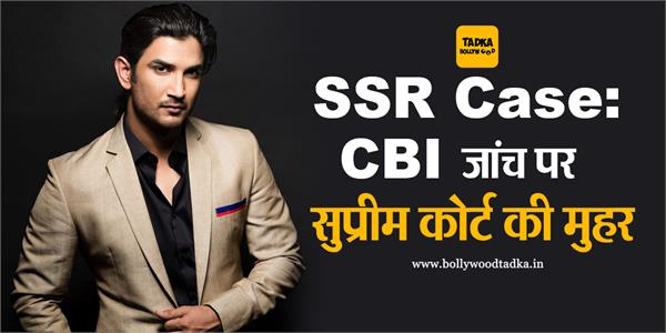supreme court orders cbi investigation in sushant singh rajput death case
