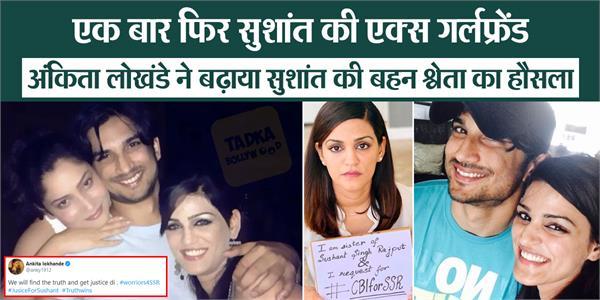 ankita lokhande once again support sushant sister shweta singh kirti