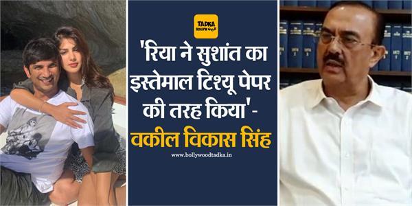 advocate vikas singh said rhea used sushant as a tissue paper