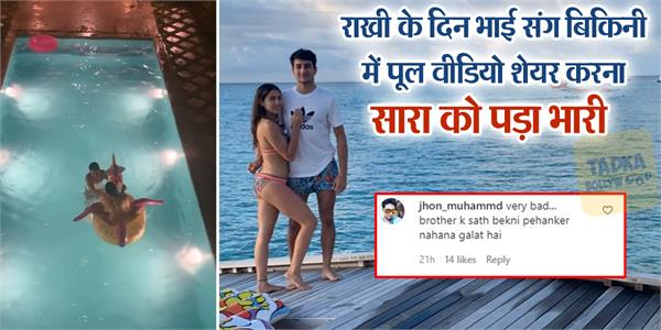 sara ali khan trolled on social media for sharing bikini video with brother