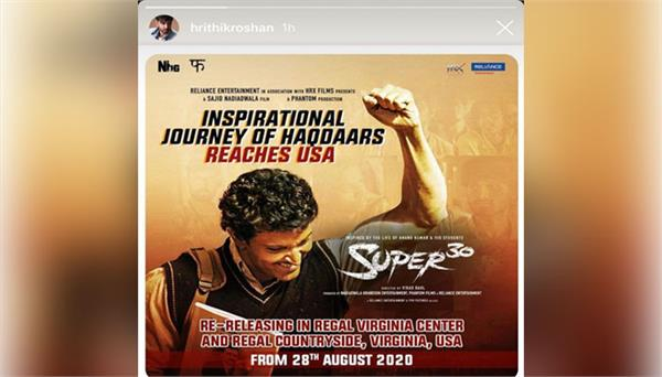 hrithik roshan film super 30 will be released again in the united states