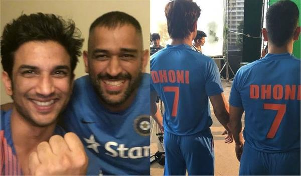 fans share old video of sushant singh rajput and ms dhoni