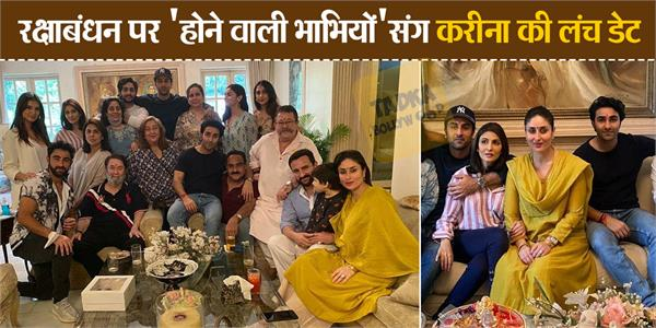 kapoor family organise lunch date on rakshabandhan