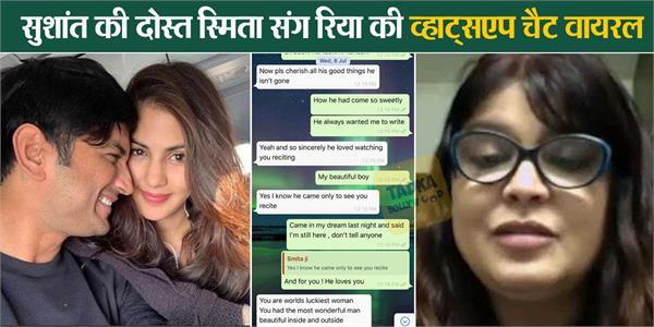 rhea chakraborty share chat with sushant close friend smita parekh