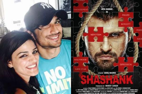shweta request boycott film shashank which based sushant murder mystery